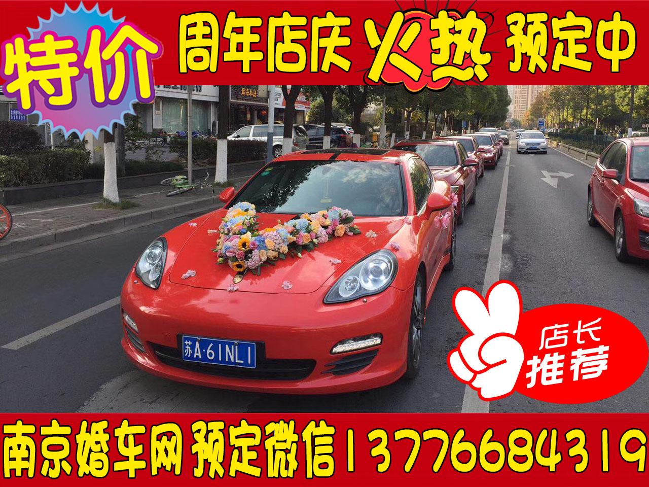 红色保时捷帕拉梅拉主婚车+5台红色奔驰C级副车