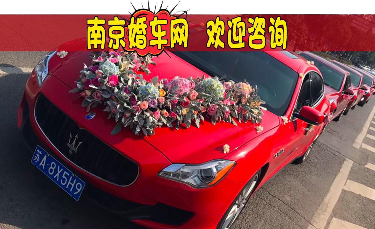 红色玛莎拉蒂总裁+5台红色宝马五系