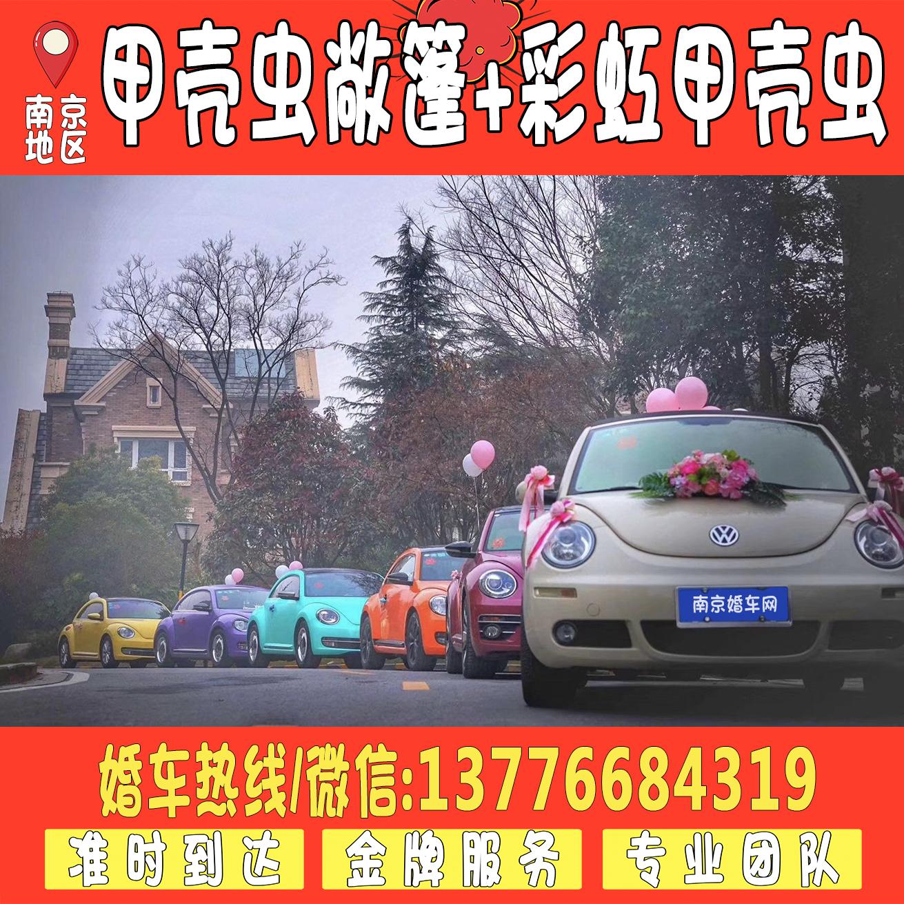 彩虹甲壳虫敞篷+5台彩虹甲壳虫副车