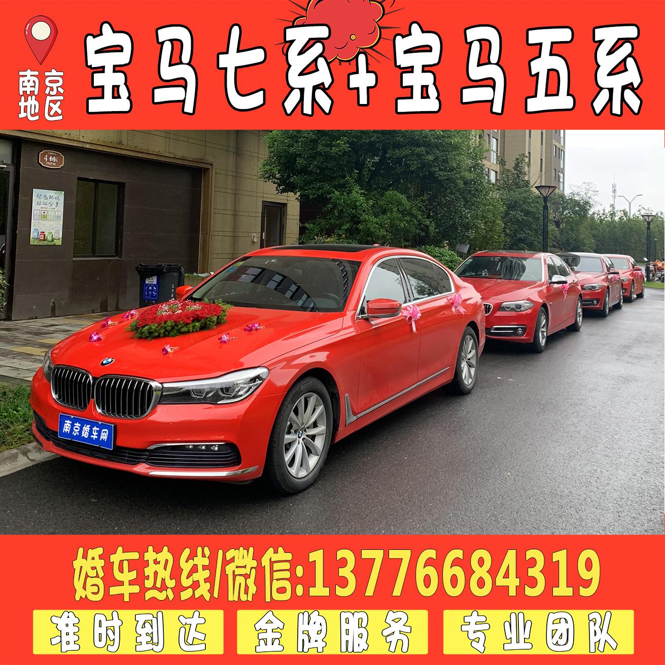 红色宝马7系主婚车+5台红色宝马5系