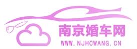 南京婚车网