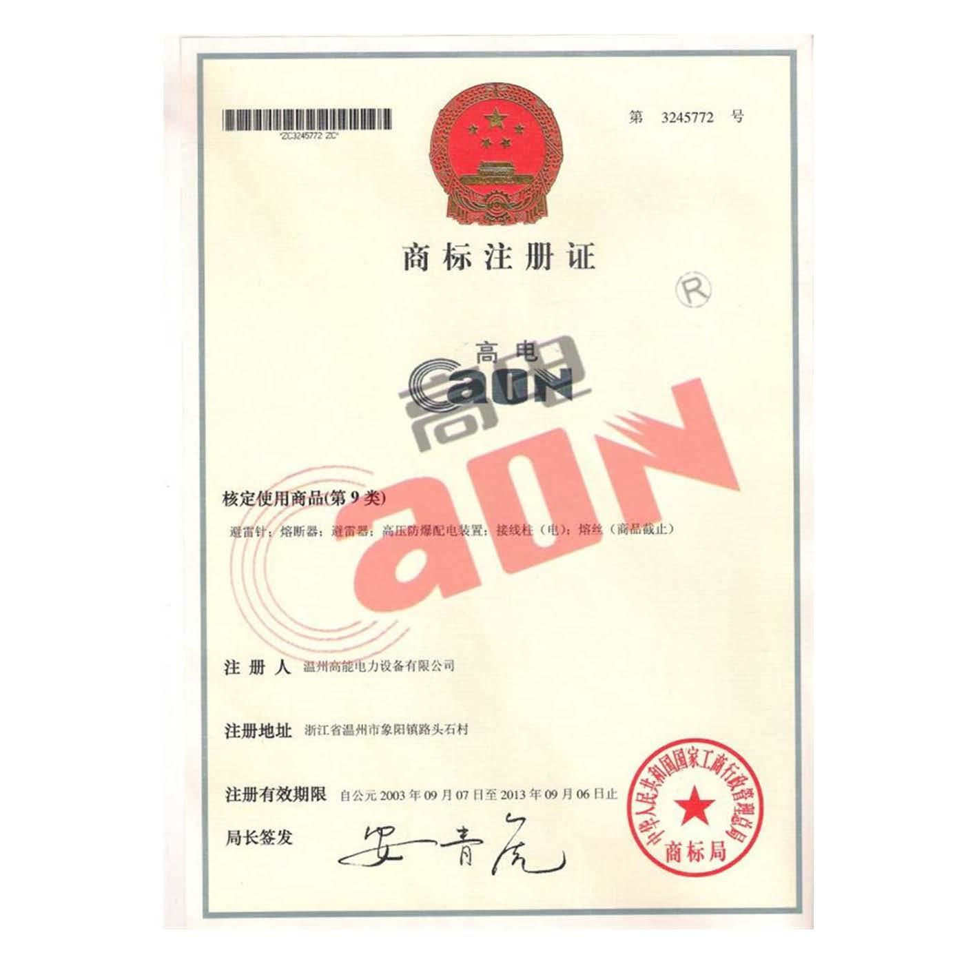 高电-商标注册