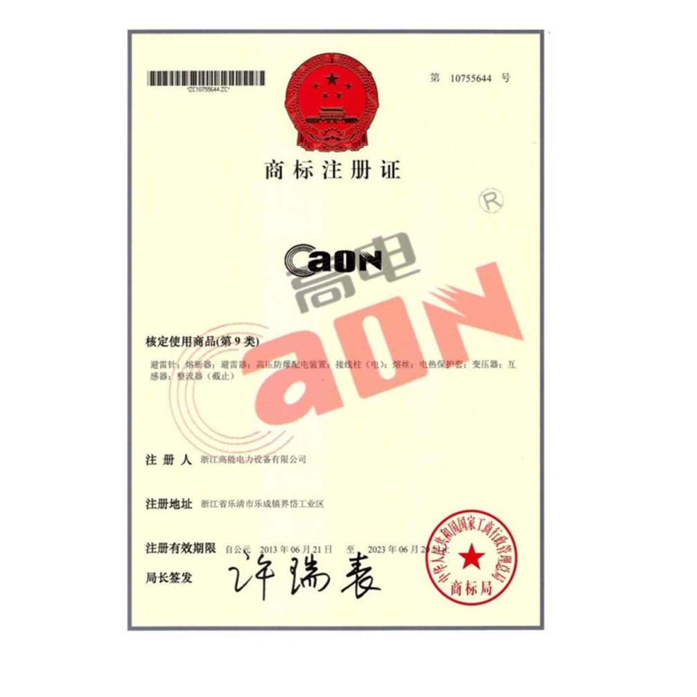 CAON-商标注册