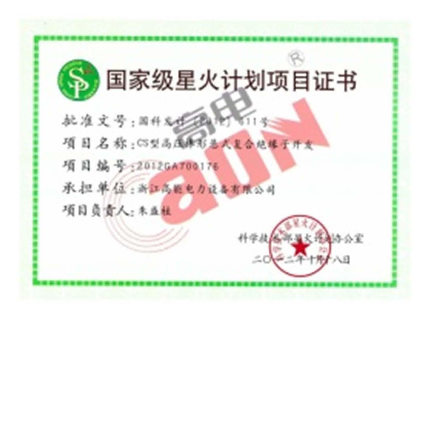 国家级星火计划项目证书
