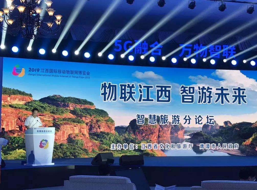 """""""2019国际移博会""""落户龙虎山:5G来了,它为智慧旅游业带来了什么?"""