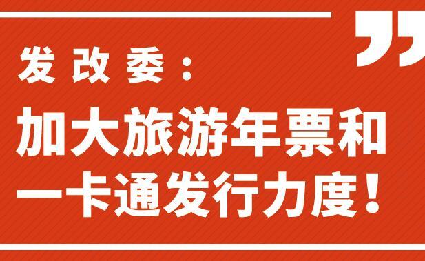 【聚焦新政】发改委:加大旅游年票和一卡通发行力度!