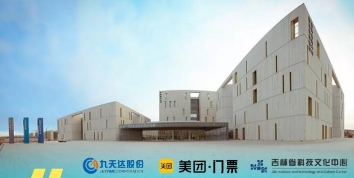 吉林科技文化中心+九天达+美团丨开启【预约参观】新模式