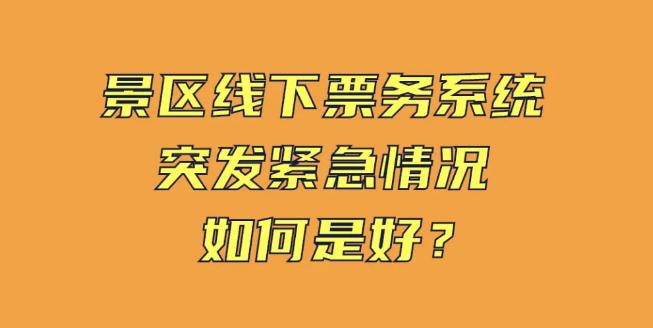 """免费!春节 """"云票务""""应急预案来了"""