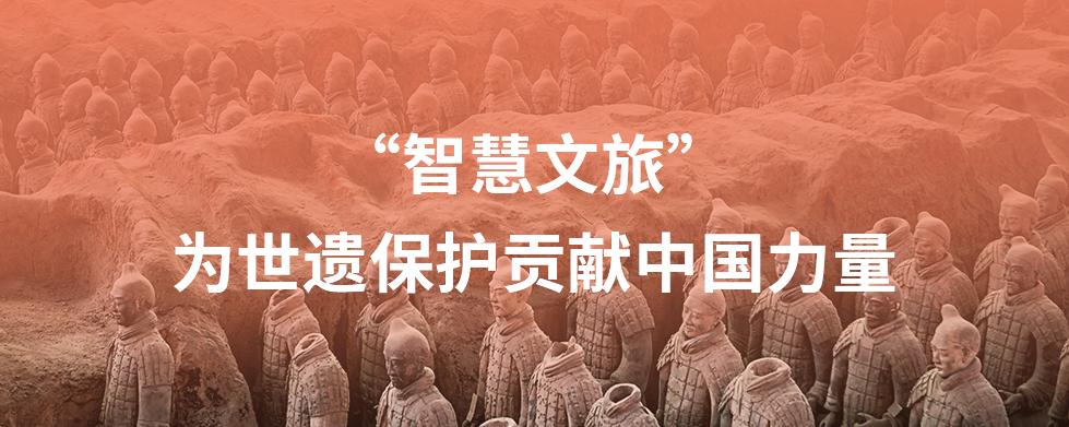 """秦陵博物院票务系统项目中期评审会召开,""""智慧文旅""""为世遗保护贡献中国力量"""