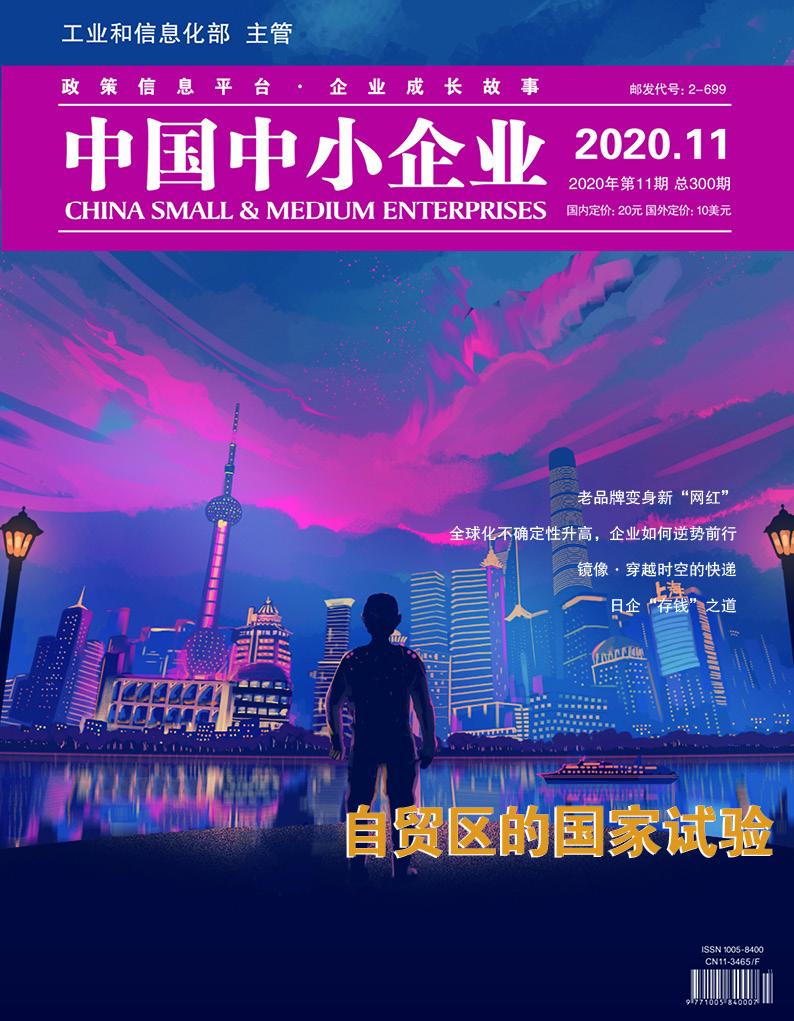 2020年第11期