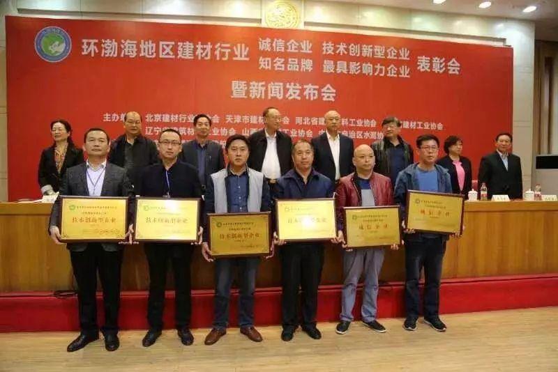 喜报 | 蒙西水泥两家企业获评环渤海地区建材行业「知名品牌」和「技术创新型企业」殊荣