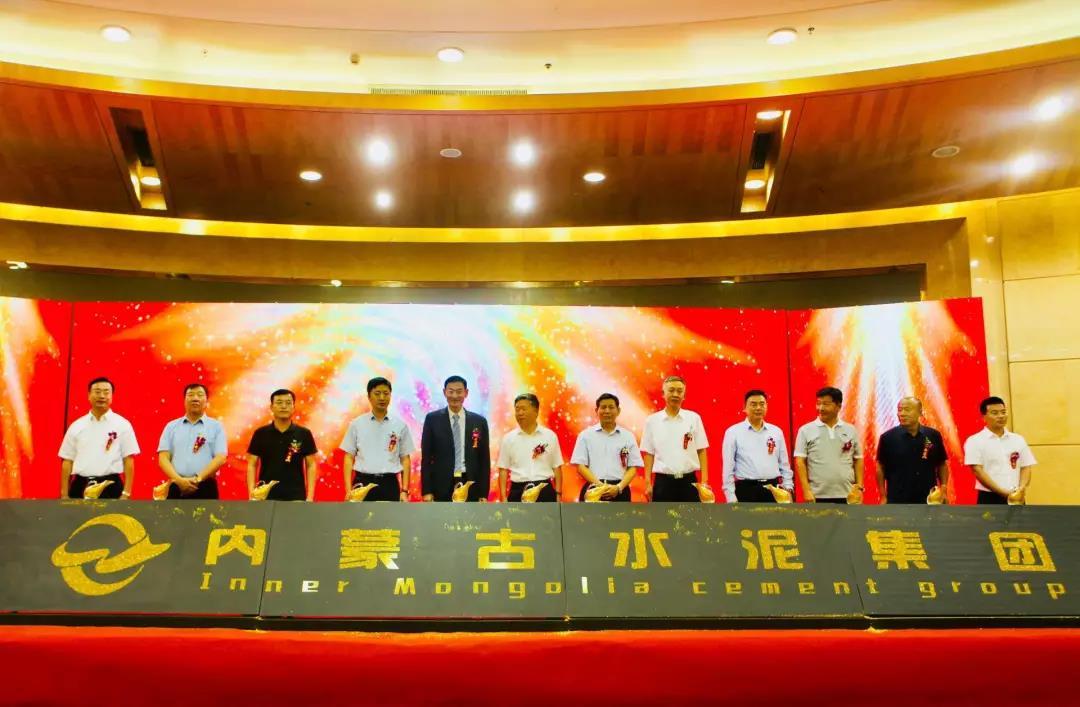 内蒙古水泥集团今日正式挂牌运营